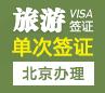 意大利旅游签证[北京办理]