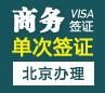 意大利商务签证[北京办理]
