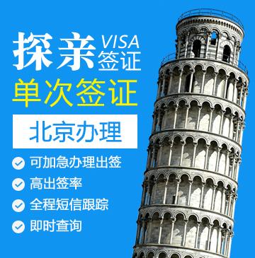意大利探亲签证[北京办理]