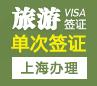 意大利旅游签证[上海办理]