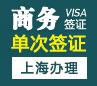 意大利商务签证[上海办理]