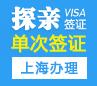 意大利探亲签证[上海办理]