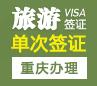 意大利旅游签证[重庆办理]