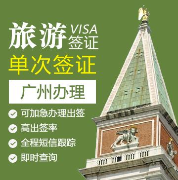 意大利旅游签证[广州办理]
