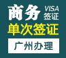 意大利商务签证[广州办理]