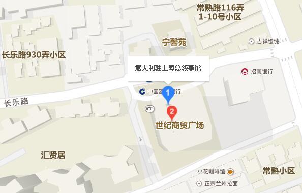 上海意大利驻华大使馆