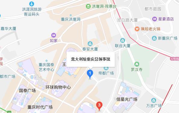 意大利重庆大使馆地理位置