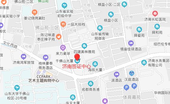 济南签证中心